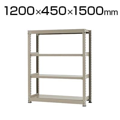 【本体】スチールラック 中量 500kg-単体 4段/幅1200×奥行450×高さ1500mm/KT-KRL-124515-S4