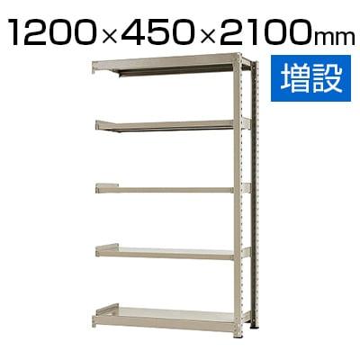 【追加/増設用】スチールラック 中量 500kg-増設 5段/幅1200×奥行450×高さ2100mm/KT-KRL-124521-C5