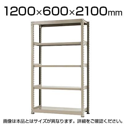 【本体】スチールラック 中量 500kg-単体 5段/幅1200×奥行600×高さ2100mm/KT-KRL-126021-S5