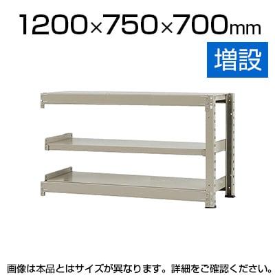 【追加/増設用】スチールラック 中量 500kg-増設 3段/幅1200×奥行750×高さ700mm/KT-KRL-127507-C3