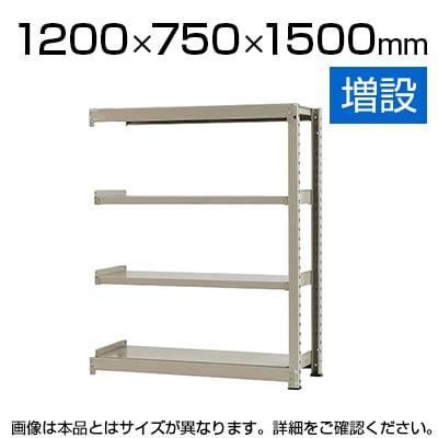 【追加/増設用】スチールラック 中量 500kg-増設 4段/幅1200×奥行750×高さ1500mm/KT-KRL-127515-C4
