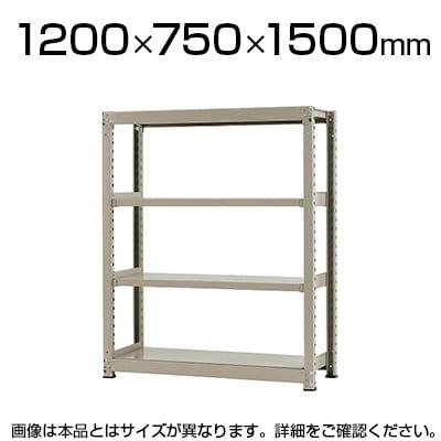 【本体】スチールラック 中量 500kg-単体 4段/幅1200×奥行750×高さ1500mm/KT-KRL-127515-S4