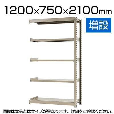 【追加/増設用】スチールラック 中量 500kg-増設 5段/幅1200×奥行750×高さ2100mm/KT-KRL-127521-C5