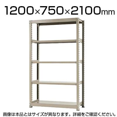 【本体】スチールラック 中量 500kg-単体 5段/幅1200×奥行750×高さ2100mm/KT-KRL-127521-S5