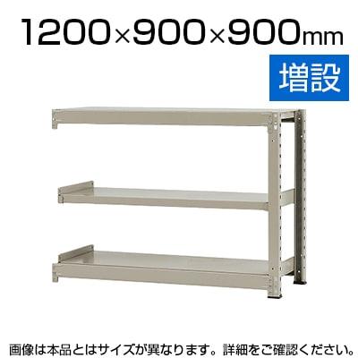 【追加/増設用】スチールラック 中量 500kg-増設 3段/幅1200×奥行900×高さ900mm/KT-KRL-129009-C3