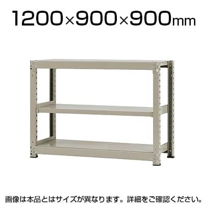 【本体】スチールラック 中量 500kg-単体 3段/幅1200×奥行900×高さ900mm/KT-KRL-129009-S3