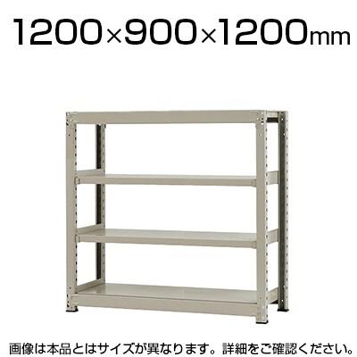 【本体】スチールラック 中量 500kg-単体 4段/幅1200×奥行900×高さ1200mm/KT-KRL-129012-S4