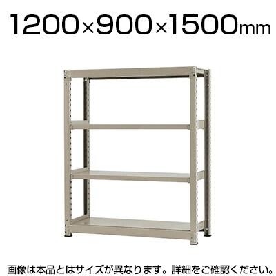 【本体】スチールラック 中量 500kg-単体 4段/幅1200×奥行900×高さ1500mm/KT-KRL-129015-S4