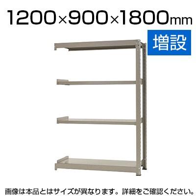 【追加/増設用】スチールラック 中量 500kg-増設 4段/幅1200×奥行900×高さ1800mm/KT-KRL-129018-C4