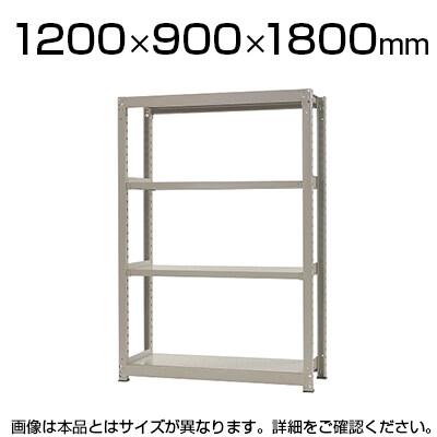【本体】スチールラック 中量 500kg-単体 4段/幅1200×奥行900×高さ1800mm/KT-KRL-129018-S4