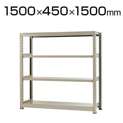 【本体】スチールラック 中量 500kg-単体 4段/幅1500×奥行450×高さ1500mm/KT-KRL-154515-S4