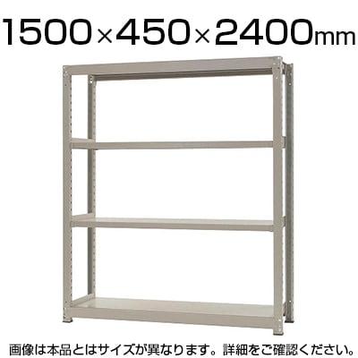 【本体】スチールラック 中量 500kg-単体 4段/幅1500×奥行450×高さ2400mm/KT-KRL-154524-S4