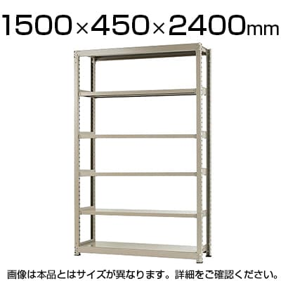 【本体】スチールラック 中量 500kg-単体 6段/幅1500×奥行450×高さ2400mm/KT-KRL-154524-S6