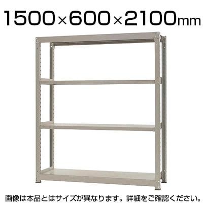 【本体】スチールラック 中量 500kg-単体 4段/幅1500×奥行600×高さ2100mm/KT-KRL-156021-S4