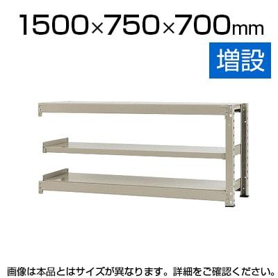 【追加/増設用】スチールラック 中量 500kg-増設 3段/幅1500×奥行750×高さ700mm/KT-KRL-157507-C3