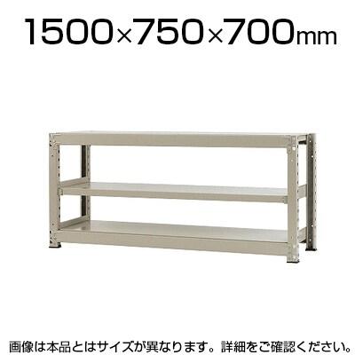 【本体】スチールラック 中量 500kg-単体 3段/幅1500×奥行750×高さ700mm/KT-KRL-157507-S3