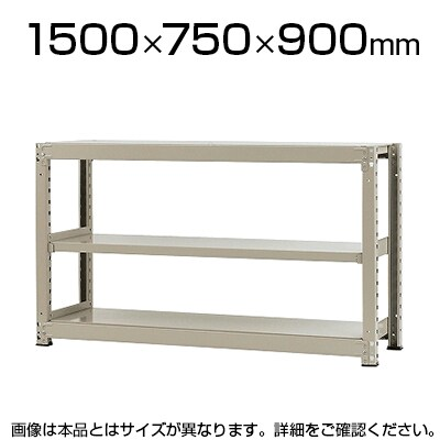 【本体】スチールラック 中量 500kg-単体 3段/幅1500×奥行750×高さ900mm/KT-KRL-157509-S3