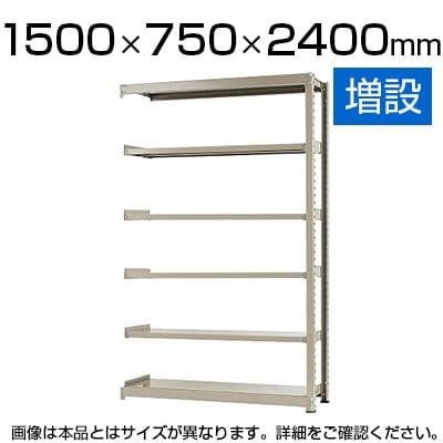 【追加/増設用】スチールラック 中量 500kg-増設 6段/幅1500×奥行750×高さ2400mm/KT-KRL-157524-C6