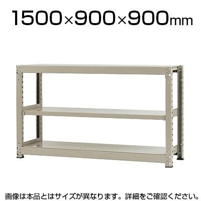 【本体】スチールラック 中量 500kg-単体 3段/幅1500×奥行900×高さ900mm/KT-KRL-159009-S3