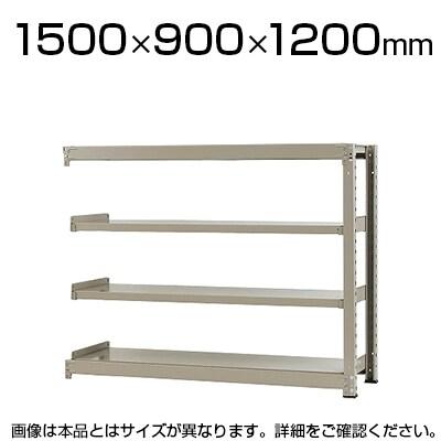 【追加/増設用】スチールラック 中量 500kg-増設 4段/幅1500×奥行900×高さ1200mm/KT-KRL-159012-C4