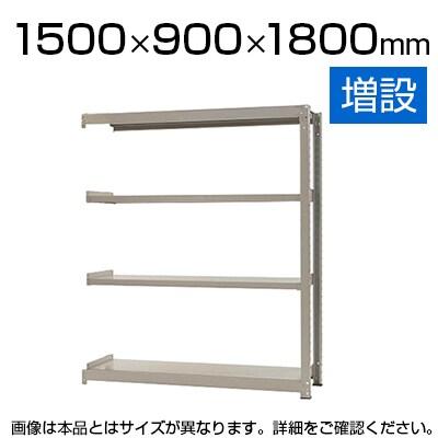 【追加/増設用】スチールラック 中量 500kg-増設 4段/幅1500×奥行900×高さ1800mm/KT-KRL-159018-C4