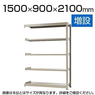 【追加/増設用】スチールラック 中量 500kg-増設 5段/幅1500×奥行900×高さ2100mm/KT-KRL-159021-C5