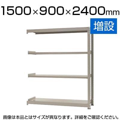 【追加/増設用】スチールラック 中量 500kg-増設 4段/幅1500×奥行900×高さ2400mm/KT-KRL-159024-C4