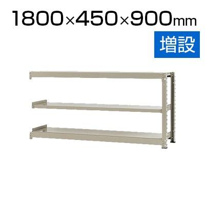 【追加/増設用】スチールラック 中量 500kg-増設 3段/幅1800×奥行450×高さ900mm/KT-KRL-184509-C3