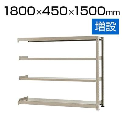 【追加/増設用】スチールラック 中量 500kg-増設 4段/幅1800×奥行450×高さ1500mm/KT-KRL-184515-C4