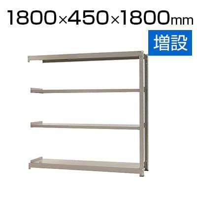 【追加/増設用】スチールラック 中量 500kg-増設 4段/幅1800×奥行450×高さ1800mm/KT-KRL-184518-C4