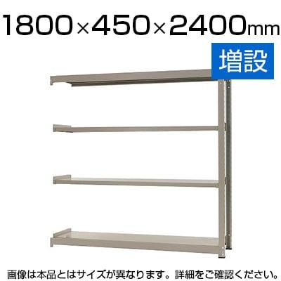 【追加/増設用】スチールラック 中量 500kg-増設 4段/幅1800×奥行450×高さ2400mm/KT-KRL-184524-C4