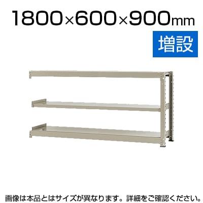 【追加/増設用】スチールラック 中量 500kg-増設 3段/幅1800×奥行600×高さ900mm/KT-KRL-186009-C3