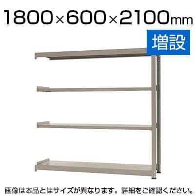 【追加/増設用】スチールラック 中量 500kg-増設 4段/幅1800×奥行600×高さ2100mm/KT-KRL-186021-C4