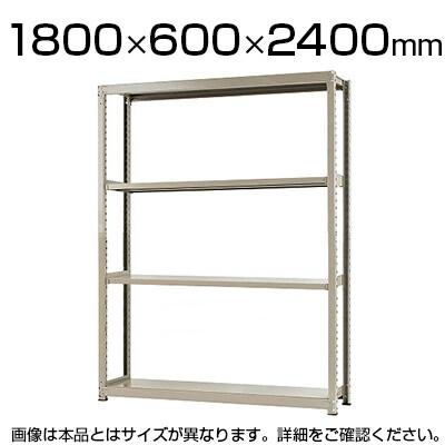 【本体】スチールラック 中量 500kg-単体 4段/幅1800×奥行600×高さ2400mm/KT-KRL-186024-S4