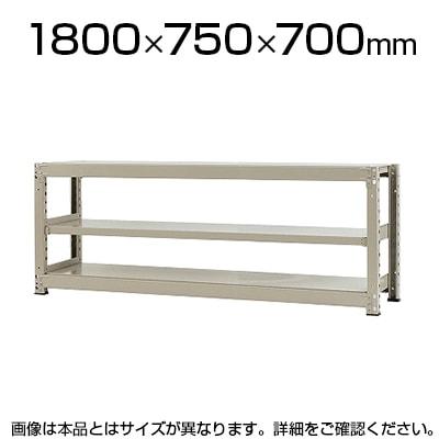 【本体】スチールラック 中量 500kg-単体 3段/幅1800×奥行750×高さ700mm/KT-KRL-187507-S3