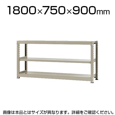 【本体】スチールラック 中量 500kg-単体 3段/幅1800×奥行750×高さ900mm/KT-KRL-187509-S3