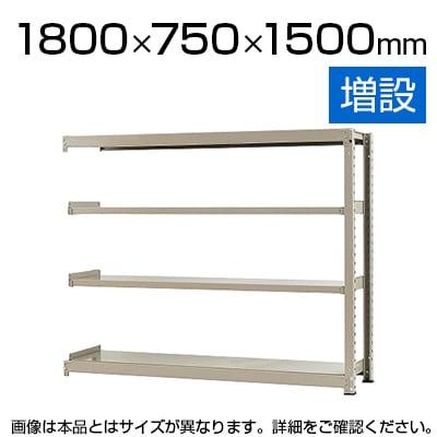 【追加/増設用】スチールラック 中量 500kg-増設 4段/幅1800×奥行750×高さ1500mm/KT-KRL-187515-C4