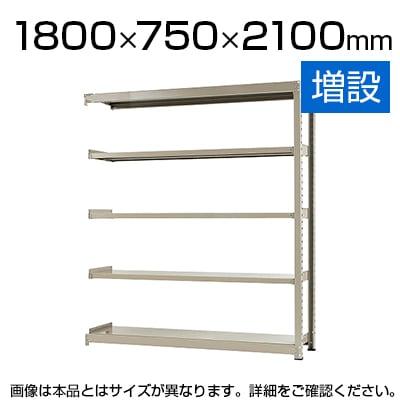 【追加/増設用】スチールラック 中量 500kg-増設 5段/幅1800×奥行750×高さ2100mm/KT-KRL-187521-C5