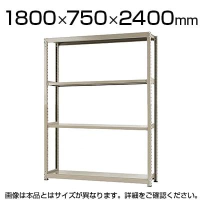 【本体】スチールラック 中量 500kg-単体 4段/幅1800×奥行750×高さ2400mm/KT-KRL-187524-S4