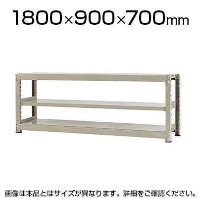 【本体】スチールラック 中量 500kg-単体 3段/幅1800×奥行900×高さ700mm/KT-KRL-189007-S3