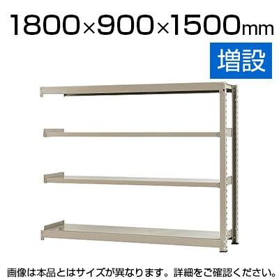 【追加/増設用】スチールラック 中量 500kg-増設 4段/幅1800×奥行900×高さ1500mm/KT-KRL-189015-C4