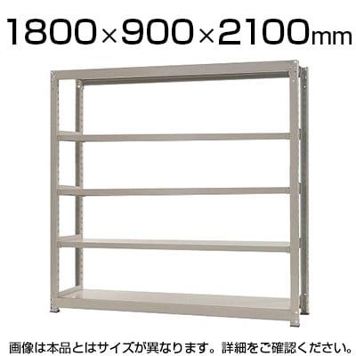 【本体】スチールラック 中量 500kg-単体 5段/幅1800×奥行900×高さ2100mm/KT-KRL-189021-S5