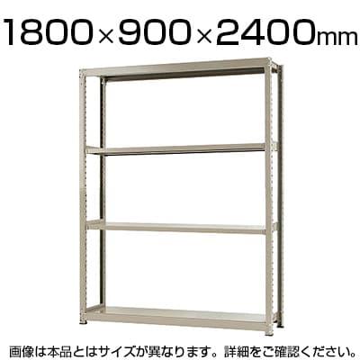 【本体】スチールラック 中量 500kg-単体 4段/幅1800×奥行900×高さ2400mm/KT-KRL-189024-S4