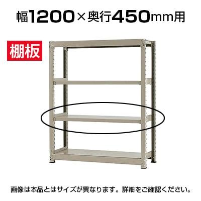 【追加/増設用】★オプション★中量 500kg/段 追加棚板/幅1200×奥行450mm/KT-KRL-SP1245