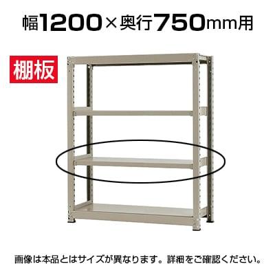 【追加/増設用】★オプション★中量 500kg/段 追加棚板/幅1200×奥行750mm/KT-KRL-SP1275