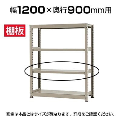【追加/増設用】★オプション★中量 500kg/段 追加棚板/幅1200×奥行900mm/KT-KRL-SP1290