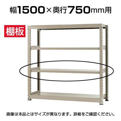 【追加/増設用】★オプション★中量 500kg/段 追加棚板/幅1500×奥行750mm/KT-KRL-SP1575