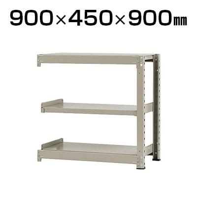 【追加/増設用】スチールラック 中量 300kg-増設 3段/幅900×奥行450×高さ900mm/KT-KRM-094509-C3