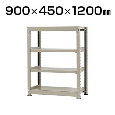 【本体】スチールラック 中量 300kg-単体 4段/幅900×奥行450×高さ1200mm/KT-KRM-094512-S4