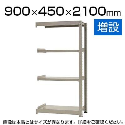 【追加/増設用】スチールラック 中量 300kg-増設 4段/幅900×奥行450×高さ2100mm/KT-KRM-094521-C4